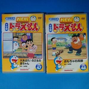 DVD『NEW TV版 ドラえもん 47・48』2本セット!