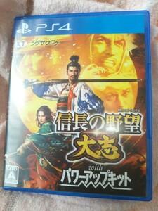 信長の野望 大志 with パワーアップキット PS4