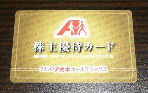 【即決】クスリのアオキ 株主優待カード 5%割引 男性名義 最新