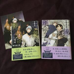 コミコミスタジオオリジナルカード付き「王を統べる運命の子」1.2巻