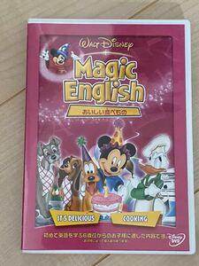 ディズニー Magic English おいしい食べもの DVD