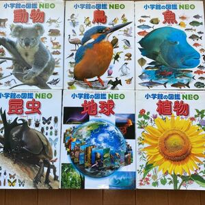 小学館の図鑑 NEO 動物、植物、昆虫、魚、地球