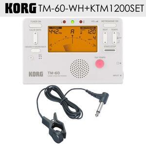 * KORG  Korg  TM-60-WH + KC KTM1200  тюнер / Метроном  +  Связаться Майк  набор   *  Новый товар  почта