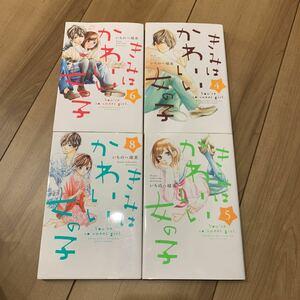 きみはかわいい女の子 4巻セット いちのへ瑠美