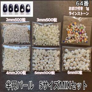64番 MIX 半円パール ネイルアート デコパーツ レジン ストーン