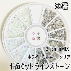 82番 MIX クリア ホワイトミルキー ラインストーン レジン ネイルパーツ