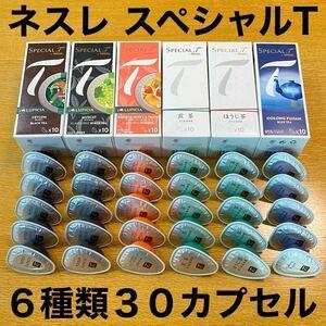 6種類30カプセルセット ネスレ スペシャルT カプセル ルピシア3種 紅茶 ルイボス 煎茶 ほうじ茶 烏龍茶