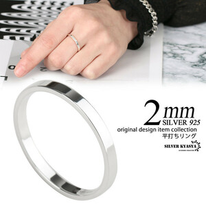 New Silver 925 Simple Bachin Ring Ring Plain Silver Silver Width 2mm Kyasya Original Stone Number Male and Women Metal Allergy No.23