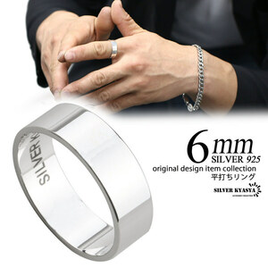 New Silver 925 Simple Like Ring Ring Ring Plain Silver Silver Width 6mm Kyasya Original Stone Number Unisex Metal Allergy No.23