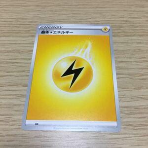 残111★基本かみなりエネルギー ポケカ ポケモンカードゲーム ソード&シールド Vスペシャルセット 反逆クラッシュ