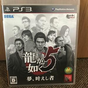 PS3 龍が如く5夢、叶えし者 ソフト