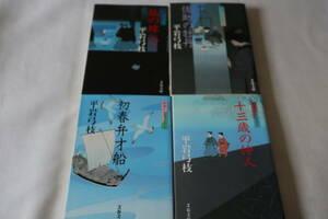 G-2 ★ 平岩弓枝  御宿かわせみ 4作品 ★ 文春文庫
