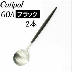 Cutipol クチポール GOA ゴア ディナー スプーン カトラリー 2点
