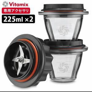 Vitamix ブレンディングボウル 225ml ブレードセット 新品未開封