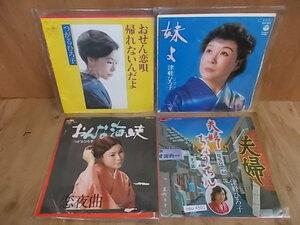 epu4501 津軽ひろ子 EP4枚セット #4
