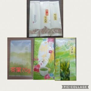静岡県牧之原市産煎茶お試し!(色々飲み比べ)