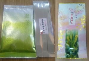 ①静岡県牧之原市産煎茶(茶農家自家用茶、業務用茶、二番茶)お試し!
