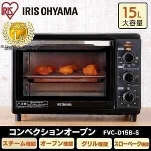 コンベクション オーブン アイリスオーヤマ FVC-D15B-S