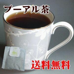 プーアル茶ティーバッグ20回入り 40g/中国茶 携帯便利 カテキン 茶葉