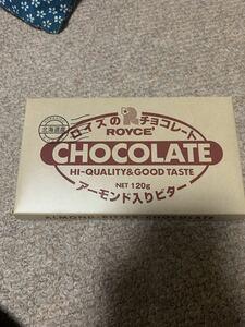 ロイズ 板チョコレート アーモンド入りビター 1枚 ROYCE