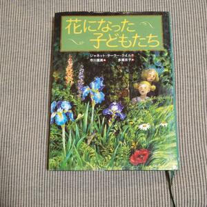 『花になった子どもたち』ジャネット・テーラー ライル