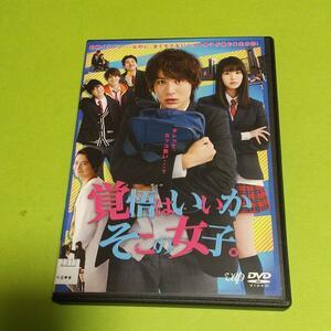 青春映画「覚悟はいいかそこの女子。」主演 :中川大志, 唐田えりか「レンタル版」