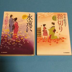 時代小説 「 立場茶屋おりき 永遠(とわ)に+ 指切り」今井絵美子 (著) 2冊セット