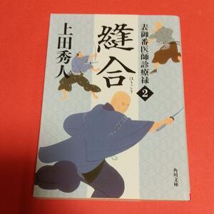 時代小説 「表御番医師診療禄2; 縫合」上田 秀人 (著)