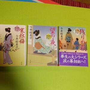 時代小説 今井絵美子 (著)「寒紅梅 髪ゆい猫字屋繁盛記」他まとめ3冊セット