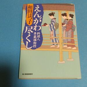 時代小説 「えんがわ尽くし 料理人季蔵捕物控29」和田はつ子 (著)