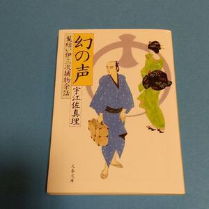 時代小説 「幻の声 髪結い伊三次捕物余話」宇江佐 真理 (著)