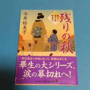 時代小説 「残りの秋 髪ゆい猫字屋繁盛記」今井 絵美子 (著)