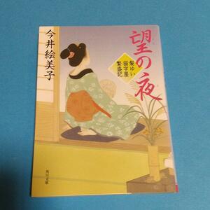 時代小説 「望の夜 髪ゆい猫字屋繁盛記」今井 絵美子 (著)