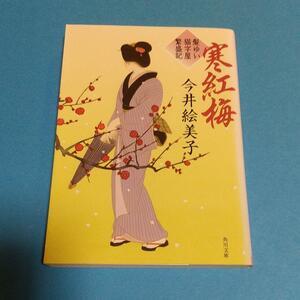 時代小説 「寒紅梅 髪ゆい猫字屋繁盛記」今井絵美子 (著)
