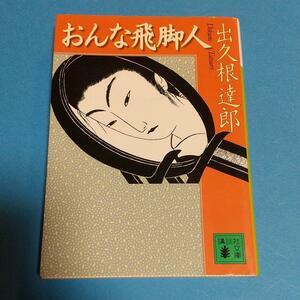 時代小説 「おんな飛脚人」出久根達郎 (著)