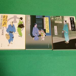 時代小説 宇江佐 真理 (著)「幻の声 :髪結い伊三次捕物余話」他まとめ3冊セット
