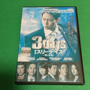 韓国映画「スリーデイズ 」主演 : パク・ユチョン(日本語字幕)「レンタル版」