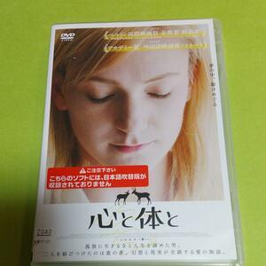 ラブロマンス映画「心と体と」主演 :アレクサンドラ・ボルベーイ「レンタル版」