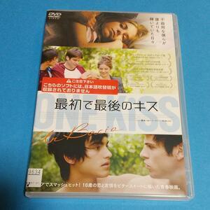 青春映画「最初で最後のキス」主演 :リマウ・グリッロ・リッツベルガー(日本語字幕)「レンタル版」