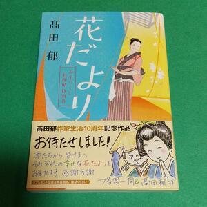 時代小説 「花だより みをつくし料理帖 特別巻」髙田郁 (著)