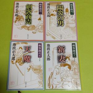 時代小説(文庫本)「剣客商売 池波 正太郎 (著)」4冊セット