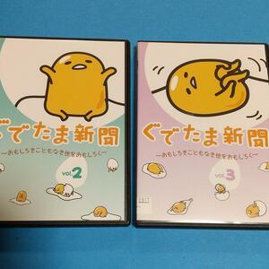アニメ (DVD)「ぐでたま新聞 Vol.2」+「ぐでたま新聞Vol. 3」全2巻セット 【レンタル版】