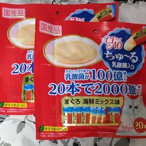 いなば  チャオ ちゅーる 乳酸菌入り まぐろ海鮮ミックス味 2袋セット 40本