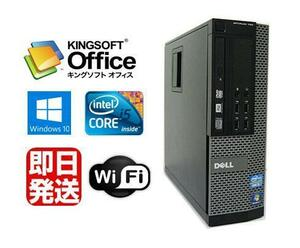 Windows10 Pro 64BIT/DELL Optiplex 790 SFF/Core i5-2400 3.10GHz/4GB/250GB/DVD/Office付き/無線Wifi 【中古パソコン】【デスクトップ】