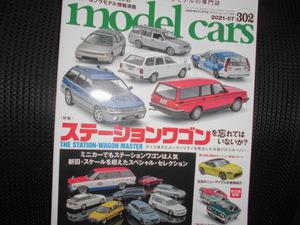 ■Modelcars モデルカーズ 2021-7 no.302■ステーションワゴン