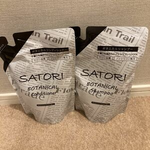 SATORI サトリ ボタニカル シャンプー&コンディショナー 詰め替えセット