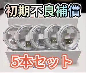 iPhone 充電ライトニングケーブル5本セット