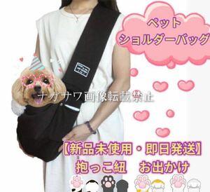【新品未使用・即日発送】抱っこ紐 お出かけ 猫 犬 ペット ショルダーバッグ