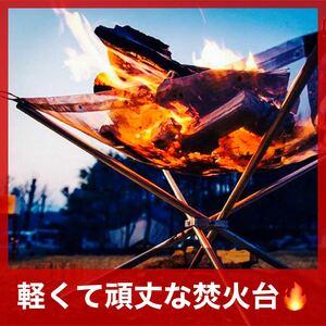 焚火台 コンロ 折りたたみ 超軽量 焚き火 頑丈 収納付 調理 キャンプファイア ユニフレーム メッシュシート ファイヤ