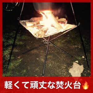 焚火台 コンロ 折りたたみ 超軽量 焚き火 頑丈 収納付 調理 キャンプファイア ユニフレーム メッシュシート キャンプ用品